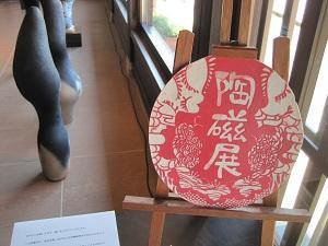金沢美術工芸大学 陶芸展_f0233340_2254061.jpg