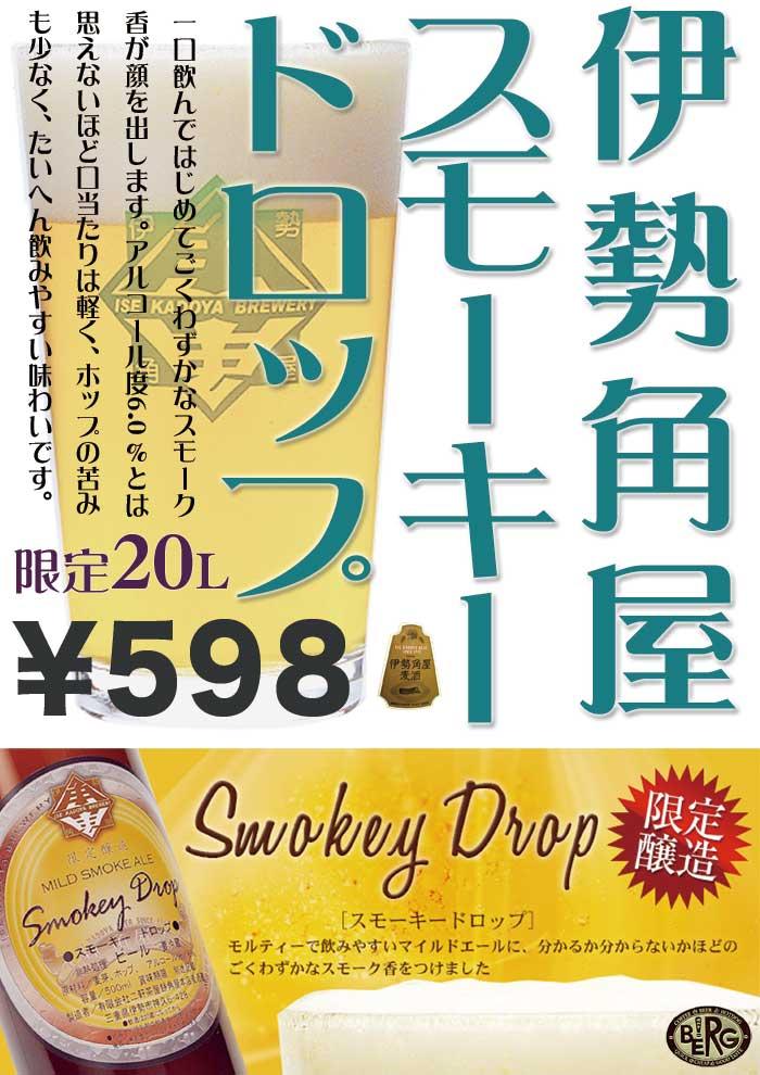【伊勢角屋】 スモーキードロップ登場! #beer_c0069047_1341373.jpg