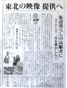 科学映像館活動が岩手日日新聞に_b0115553_14102492.jpg