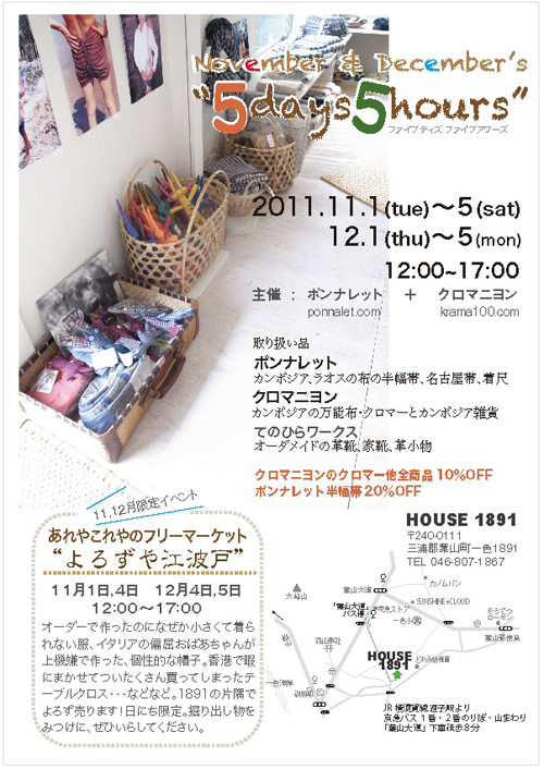 11月の展示会① 「5days 5 hours  」(HOUSE1891_e0142868_10202113.jpg