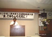 三重県新生活運動推進協議会【活動報告】_a0226881_1726158.jpg