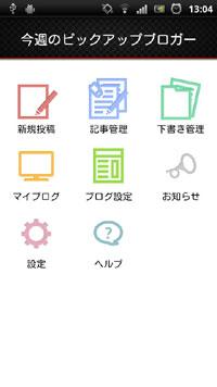 <11/24 追記あり>Android版投稿アプリ(無料)をリリースしました_a0029090_1519612.jpg