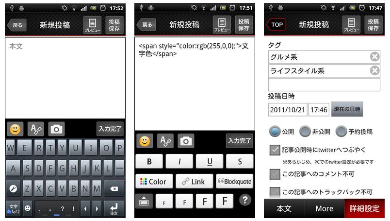 <11/24 追記あり>Android版投稿アプリ(無料)をリリースしました_a0029090_155927.jpg