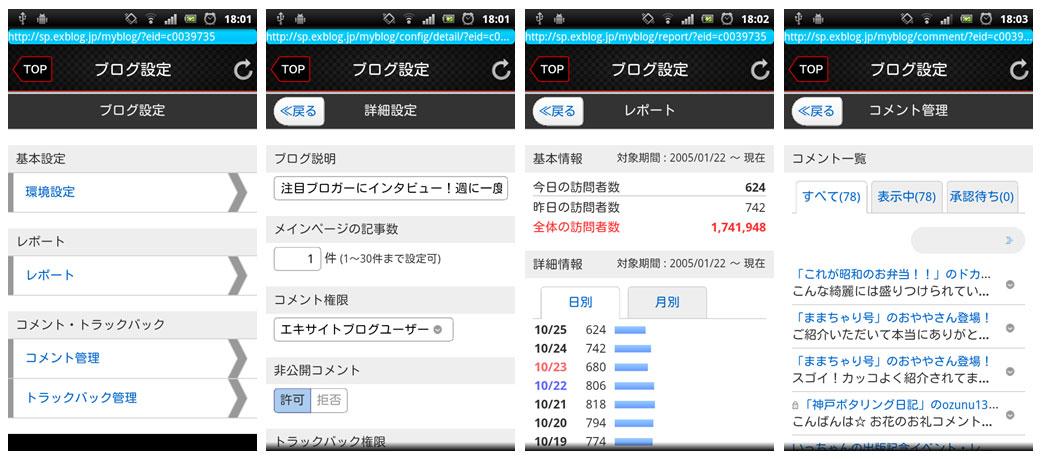 <11/24 追記あり>Android版投稿アプリ(無料)をリリースしました_a0029090_20244530.jpg