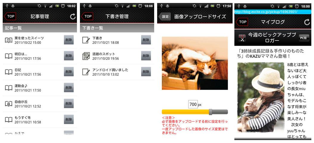 <11/24 追記あり>Android版投稿アプリ(無料)をリリースしました_a0029090_20534861.jpg