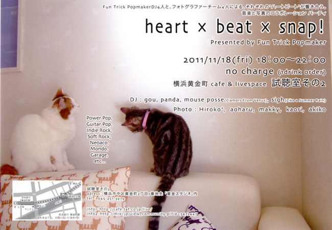 heart×beat×snap!_a0115202_2125283.jpg