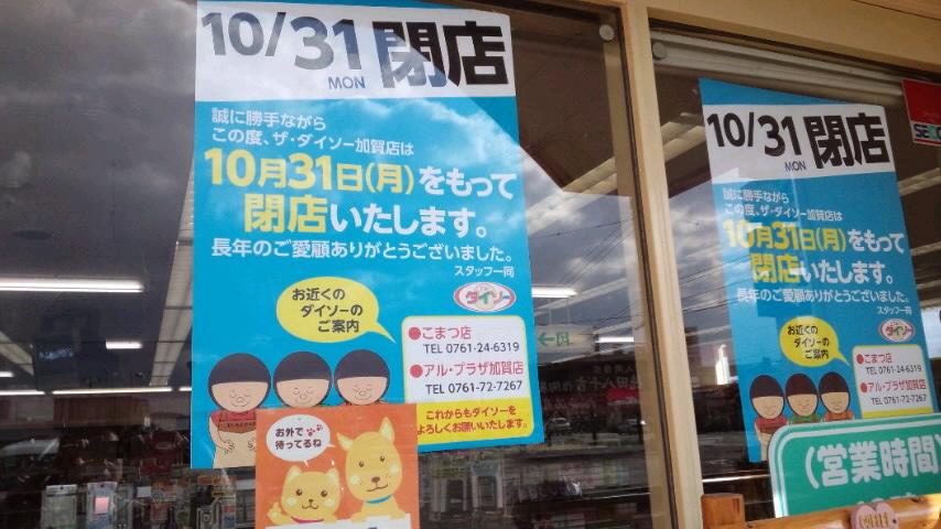 ダイソー加賀店_d0093903_15103584.jpg
