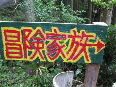 2011冒険家族~~「1日目」~~_a0125419_12452756.jpg