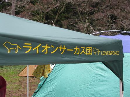 2011冒険家族~~「1日目」~~_a0125419_130978.jpg