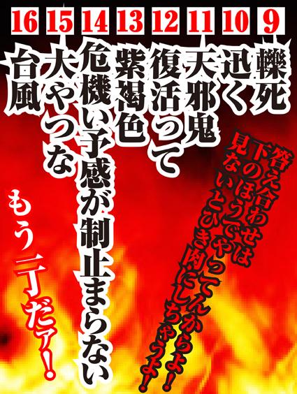 『特攻の拓』全巻読破実験(&クイズ)_f0203027_1643765.jpg