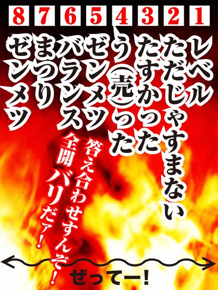 『特攻の拓』全巻読破実験(&クイズ)_f0203027_17595759.jpg