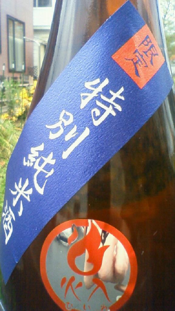 【日本酒】 陸奥八仙 特別純米酒 ISARIBI 無濾過 火入 限定_e0173738_1024458.jpg