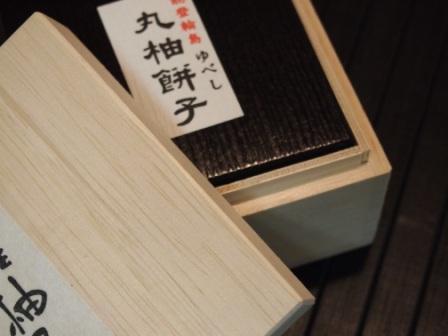 柚餅子☆_c0152341_18284096.jpg