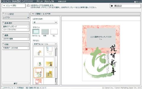 2012年年賀デザイン : PIXUS プリント プロジェクト_c0141944_22105410.jpg