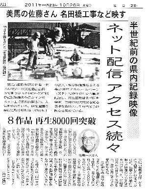 佐藤一夫氏の8mm映画が徳島新聞に_b0115553_7405392.jpg