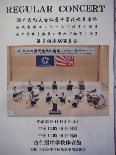 古仁屋中学校吹奏楽部_b0177163_14175121.jpg