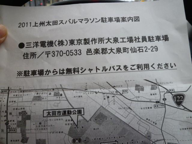 上州太田スバルマラソン2011_c0100865_22394083.jpg