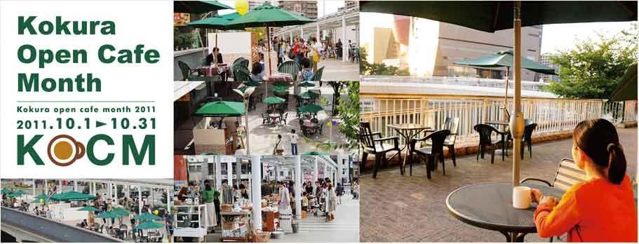 イベント出店のお知らせ:小倉オープンカフェマンス_e0202773_13395164.jpg