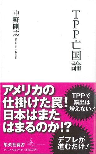 米国丸儲けの米韓FTAからなぜ日本は学ばないのか 中野剛志_c0139575_3105223.jpg