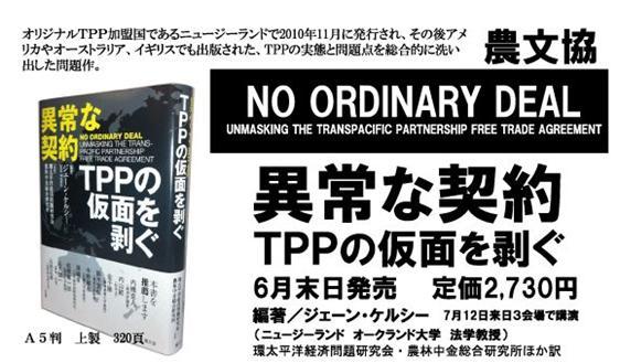 米国丸儲けの米韓FTAからなぜ日本は学ばないのか 中野剛志_c0139575_322444.jpg