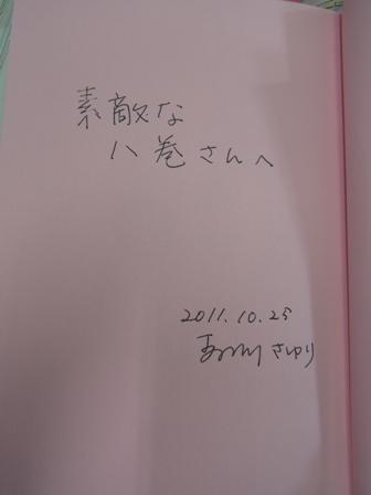 森川さゆりさんの出版を祝う_a0138976_17571442.jpg