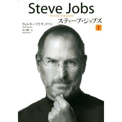 スティーブ・ジョブズ自伝_c0108595_21758.jpg
