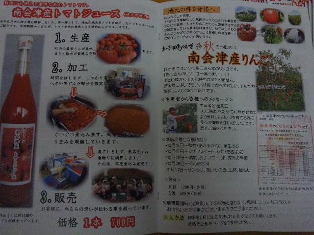 土っ子田島味噌通信秋号_d0099708_6472449.jpg
