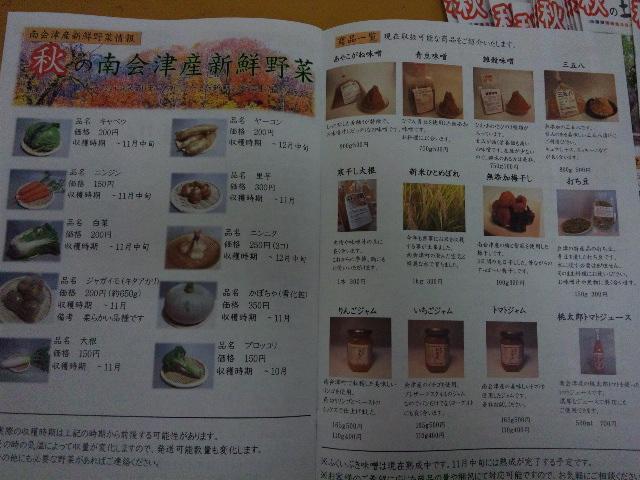 土っ子田島味噌通信秋号_d0099708_647245.jpg