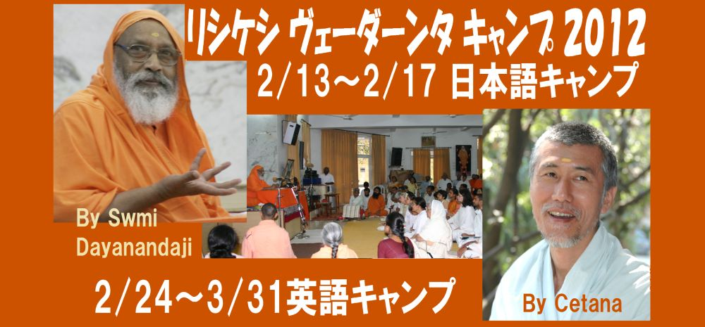 終了、2012早春リシケシ ヴェーダーンタキャンプ_d0103413_034852.jpg