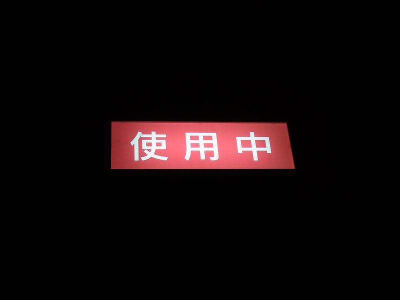 暗室が消えた!_c0025115_17431385.jpg