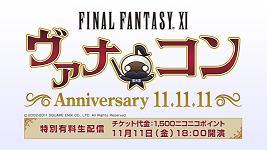 11/11開催、FF11初のオーケストラコンサート「ヴァナ♪コン」の模様をニコ生で独占生中継!_e0025035_2328125.jpg