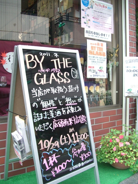 BY THE GLASS & のんびり散歩2011_f0138036_11424854.jpg
