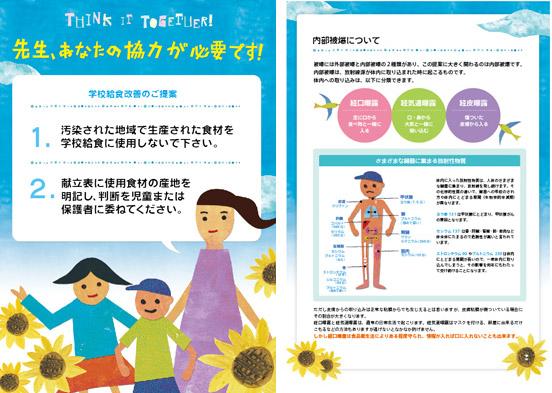 学校給食改善の為の提案書 保育園・幼稚園用_c0024539_12452260.jpg