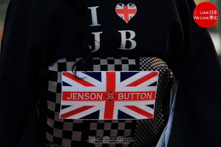 2011 F1日本グランプリ in 鈴鹿 写真撮影記 13 ジェンソン・バトン優勝編_b0157849_21575890.jpg