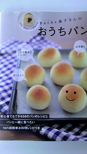 Backe晶子さんのおうちパン_f0224568_9394518.jpg