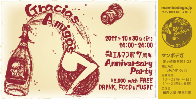 7 años de ¡EL MAMBO!☆☆☆☆☆☆☆¡Feliz Cumpleaños!_b0032617_1637193.jpg