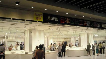 日本伝統工芸展(大阪展)_e0126218_8291498.jpg