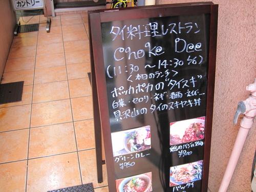 イーサンスキ 【茅ヶ崎 チョークディー(ChokeDee)】_b0153224_22172874.jpg