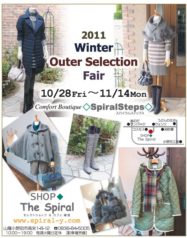 """2011 Winter Outer Selection Fair\""<サンデー宇部10.28広告掲載商品>_d0153941_10242093.jpg"