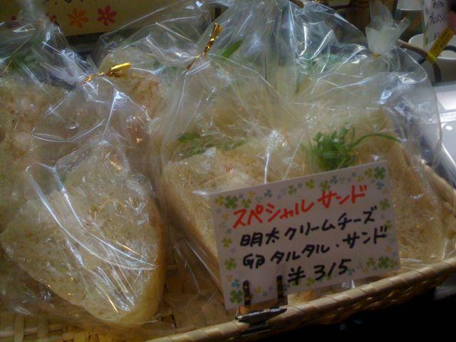 本日のスペシャルサンドは明太クリームチーズ卵タルタルサンドです!_c0069047_16404766.jpg
