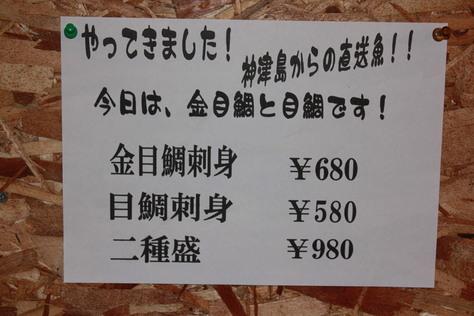 神津島の金目鯛_a0199552_1145414.jpg