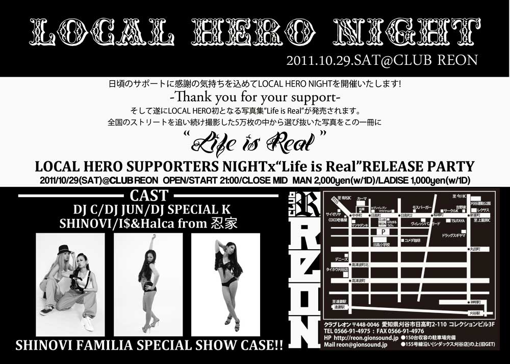 THE LOCAL HERO NIGHT_f0184668_11583853.jpg