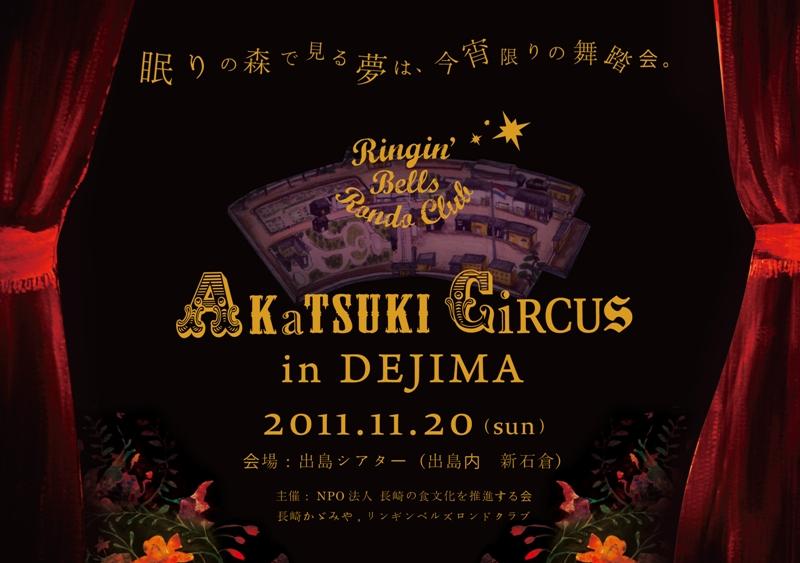 2011年11月のライブスケジュール_f0230569_126863.jpg