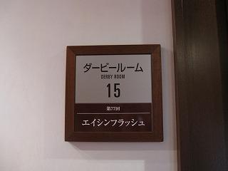 初ダービー!発ダービールーム(^^)/_a0213770_20321756.jpg