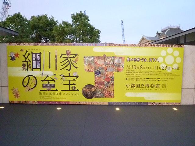 秋晴れ!の中、京都国立博物館へ~!_d0060693_20375277.jpg
