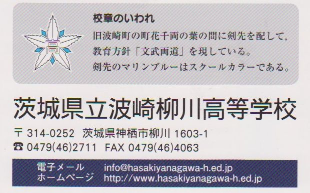 ホームページ 柳川 高校