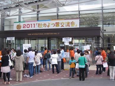 よつ葉交流会 (神戸国際会議場)_f0017696_2011653.jpg