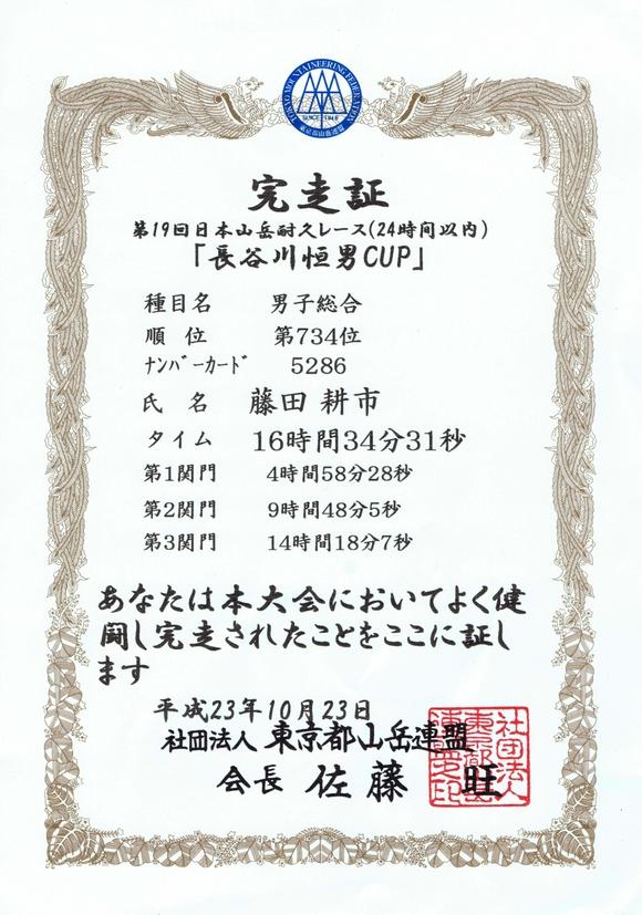 2011年10月22日 第19回 日本山岳耐久レース_d0252115_1211611.jpg