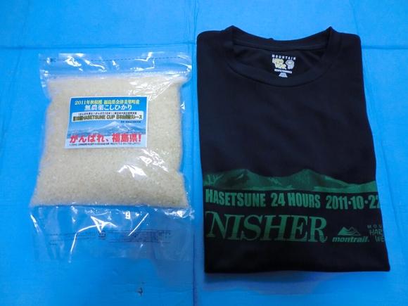 2011年10月22日 第19回 日本山岳耐久レース_d0252115_1285428.jpg