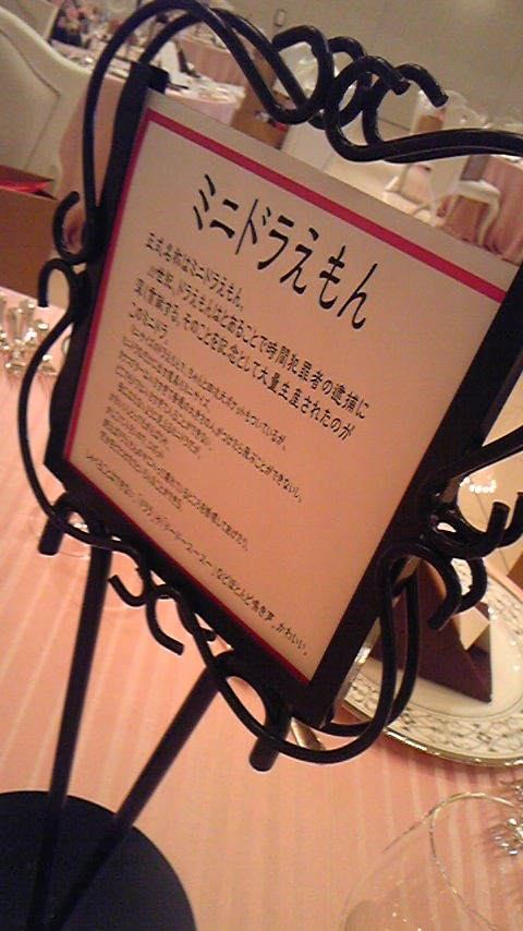 披露宴でのゲストテーブルの名前_f0177422_2142278.jpg
